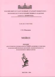 book La interminable conquista